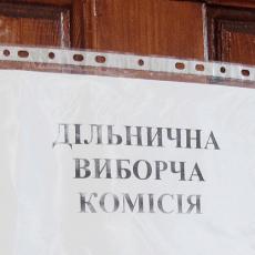 Заступнику голови виборчої комісії на Волині повідомлено про підозру у вчинені злочину