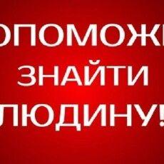 23-річний житель Рівненщини поїхав на Волинь до родичів і пропав (Фото)