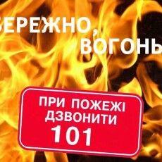 Волинянин обгорів під час пожежі