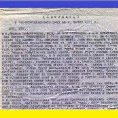 У викопаному архіві УПА, який виклали онлайн, є документи і про боротьбу на Волині