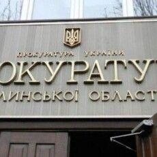 Волинська прокуратура не прийматиме жодних депутатів