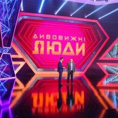 Канал «Україна» покаже супер-шоу «Дивовижні люди»