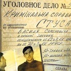 Василя Стуса знову судять!