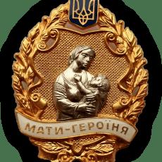 Кількість Матерів-героїнь на Рівненщині перетнула позначку в 20 тисяч