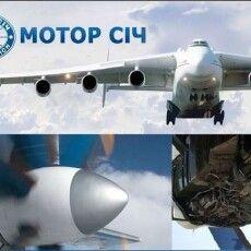 Розробки українських конструкторів не продадуть китайцям разом із «Мотор Січ»