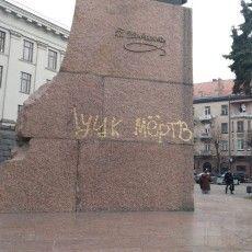 У Луцьку розмалювали пам'ятник Тарасу Шевченку
