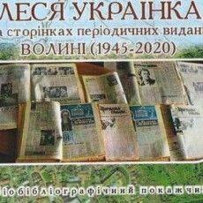 Вийшов із друку біобібліографічний покажчик про Лесю Українку