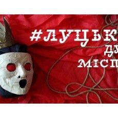 Завтра у Луцьку відбудеться прем'єра вистави «#ЛУЦЬКО. Дух міста»