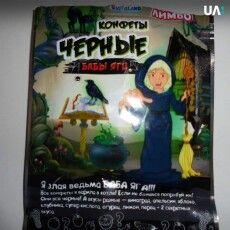 Цукерки від Баби Яги? 12 дітей отруїлися смаколиками, якими пригостила однокласниця