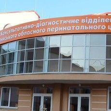 Волинський обласний перинатальний центр потребує майже півтисячі працівників
