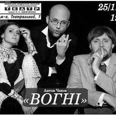 Столичні актори зіграють у Луцьку благодійну виставу заради колеги з Волинського облмуздрамтеатру