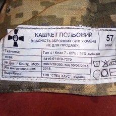 Лучанка придбала військову кепку з лейбою «не для продажу»