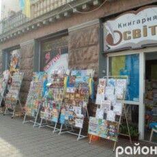 Продаж книгарні «Освіта» у Луцьку суд визнав незаконним
