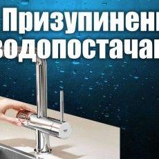 Луцьк з водою до 26 лютого?