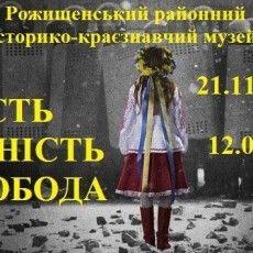 Поділіться духом Майдану з музеєм