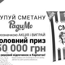 50000грн – назимовий відпочинок уКарпатах від ТМ «РадиМо»!