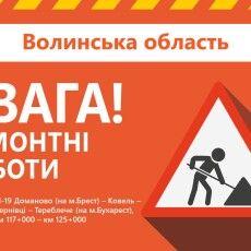 Ковельську трасу ремонтують: водіїв попереджають про ускладненість руху