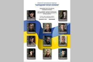 Історії десяти сміливців, яких у Луцьку нагородять орденом «Народний Герой України»