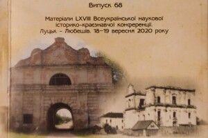 Черговий науковий історичний збірник присвятили Любешівщині