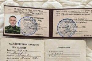 У Києві затримали сина одного з основних спонсорів «ЛНР»
