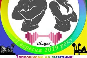 Силачів та силачок запрошують на спортивні забави в День Шацька