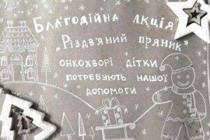 У Луцьку стартує масштабна акція на підтримку онкохворих дітей «Різдвяний пряник»