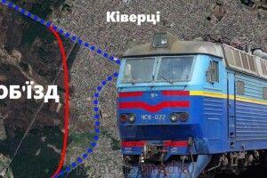Як ковельські поїзди можуть об'їжджати Ківерці