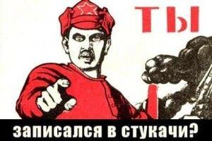 За 5 хвилин до авторитаризму: в Україні з'явиться інститут «стукачів»