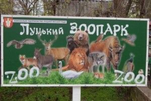 У Луцькому зоопарку живе 560 тварин