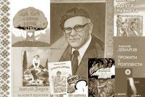 Анатолій Дімаров. Сама щирість