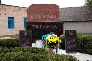 На Маневиччині відзначать 75-у річницю Колківської Республіки