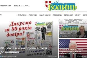«Своїй газеті ми не зрадимо»