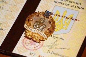 Петро Порошенко з нагоди Дня матері присвоїв почесне звання «Мати-героїня» 616 українкам – кожна третя з Рівненщини або Волині