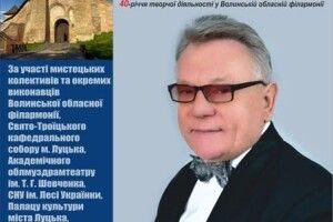 У Луцьку знову перенесли концерт Народного артиста України