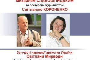 У Луцьку відбудеться творча зустріч з відомим літературознавцем Михайлом Слабошпицьким