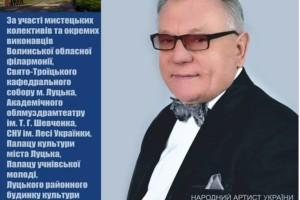Василь Чепелюк запрошує на «Мистецьку сповідь»