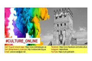 Сходити на гурток через інтернет: луцькі заклади культури в онлайні