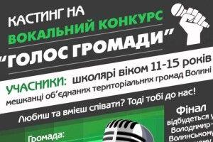 В ОТГ на Волині оголосили кастинг на вокальний конкурс «Голос громади»