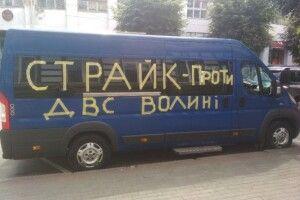 Мешканець Кам'янця-Подільського протестує під волинською прокуратурою