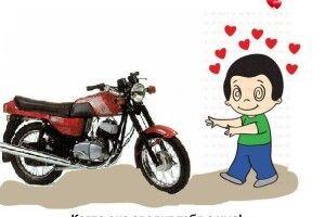 Кохання і… мотоцикл