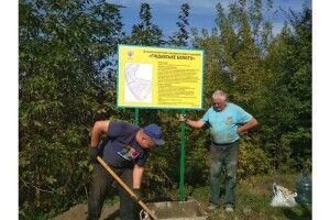 У Луцьку означили межі природоохоронних територій
