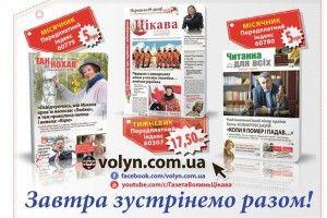 «Цікава газета» вперше вручає своїм читачам 50подарунків!