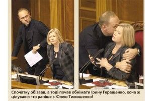 Чи дадуть Сергієві Власенку за«підстилку» посаду Генпрокурора?