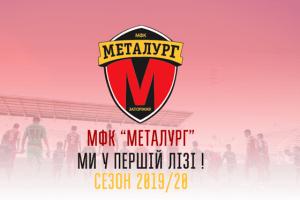 Місце «Арсенала-Києва» у Першій лізі займе запорізький «Металург»