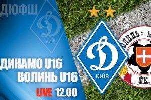 «Волинь» забила гол київському «Динамо»! Але пропустила аж 8... (Відео)
