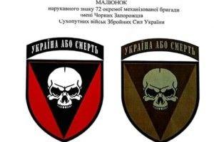«Україна або смерть»!