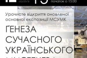 У луцькому музеї сьогодні демонструватимуть, як змінювалося українське мистецтво