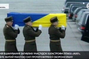 В Україні тривають жалобні заходи за загиблими в авіакатастрофі в Тегерані
