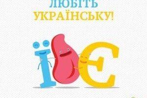 Кабмін хоче збільшити відсоток української мови у побуті