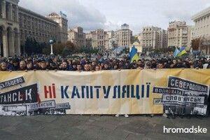 На столичному Майдані Незалежності проходить віче «Зупинимо капітуляцію»
